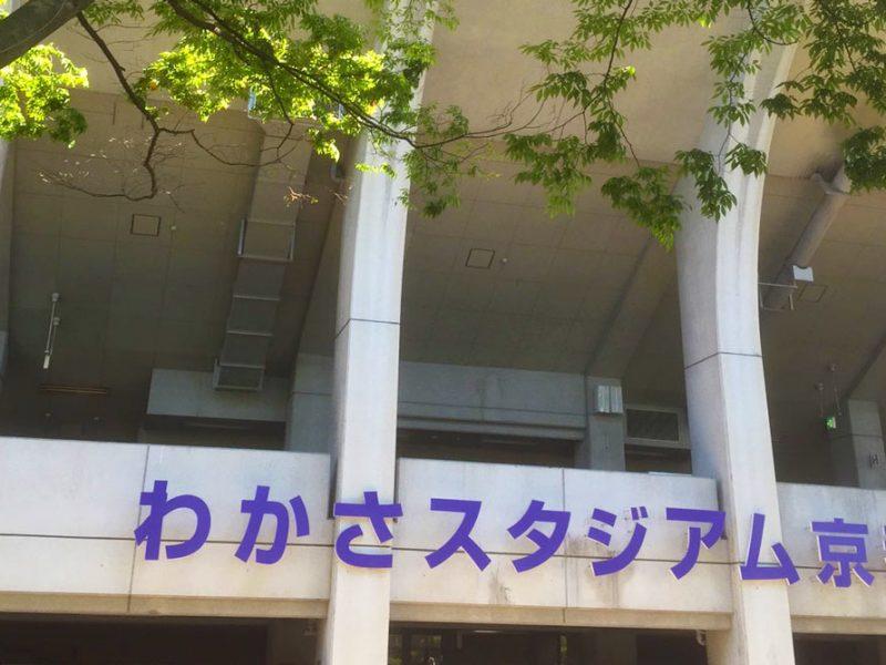 「TKの休日1」〜立同戦の小さなお客さん〜